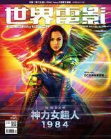 世界電影雜誌第623期2020/12月