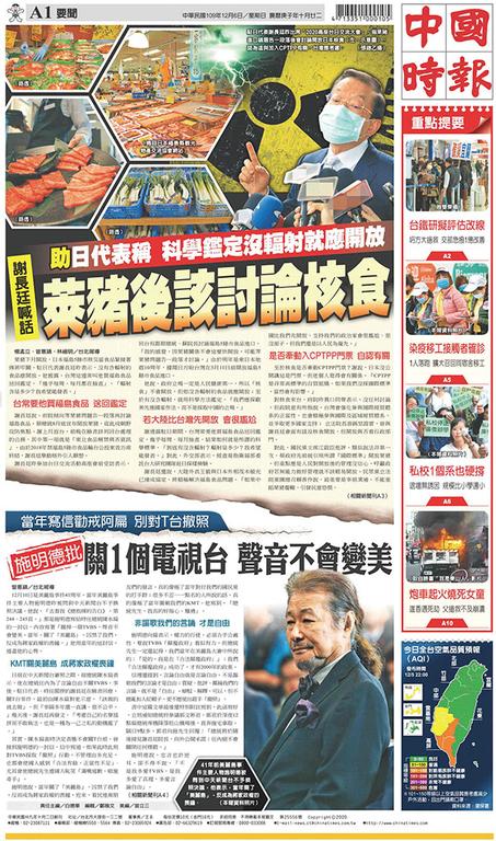 中國時報 2020年12月6日