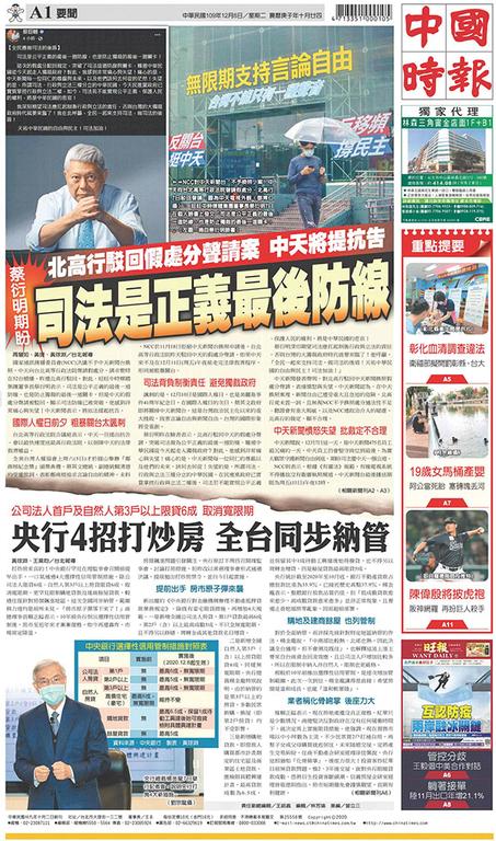 中國時報 2020年12月8日
