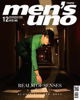 men's uno  12月號/2020 第256期