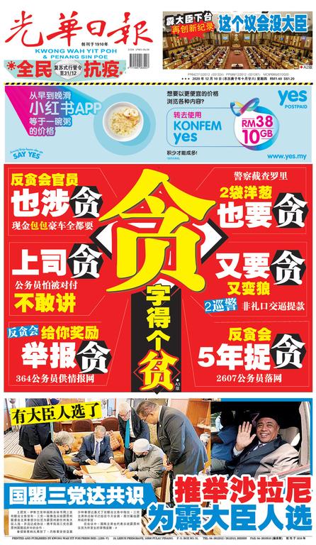 光華日報(晚报)2020年12月10日