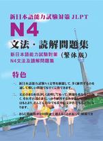 新日語能力試験N4文法及讀解問題集