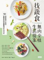 找蔬食Traveggo無肉全植簡單提案
