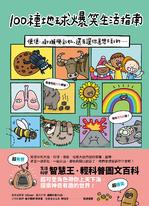 100種地球爆笑生活指南