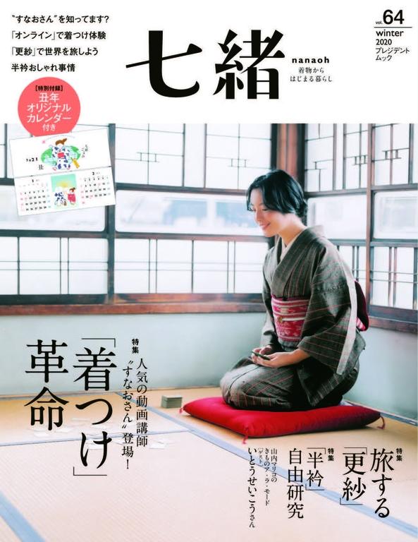 七緒 2020年冬季號 Vol.64 【日文版】