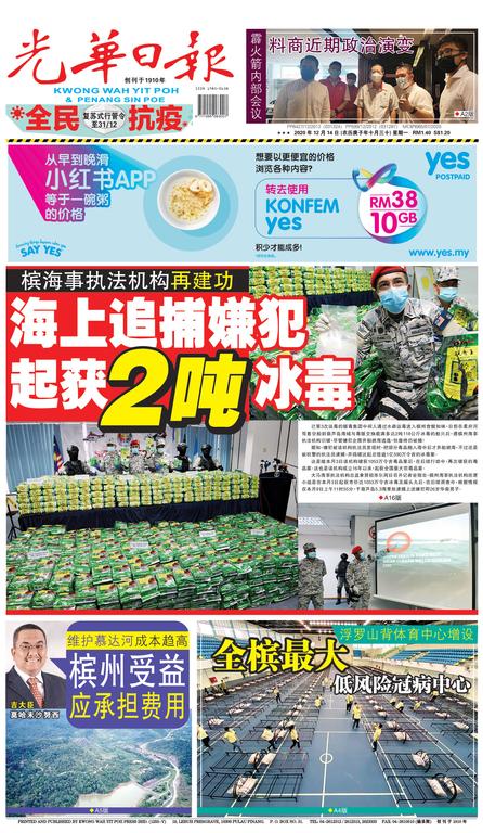 光華日報(晚报)2020年12月14日