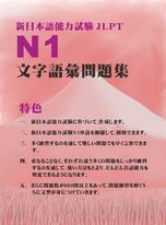 新日本語能力試驗N1 文字語彙問題集