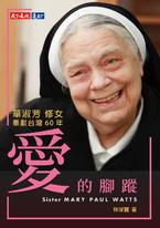 愛的腳蹤 華淑芳修女奉獻台灣60年