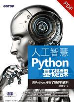 人工智慧Python基礎課 - 用Python分析了解你的資料