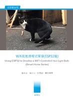 Wifi氣氛燈程式開發(ESP32篇)