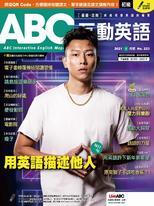 ABC互動英語雜誌2021年1月號NO.223