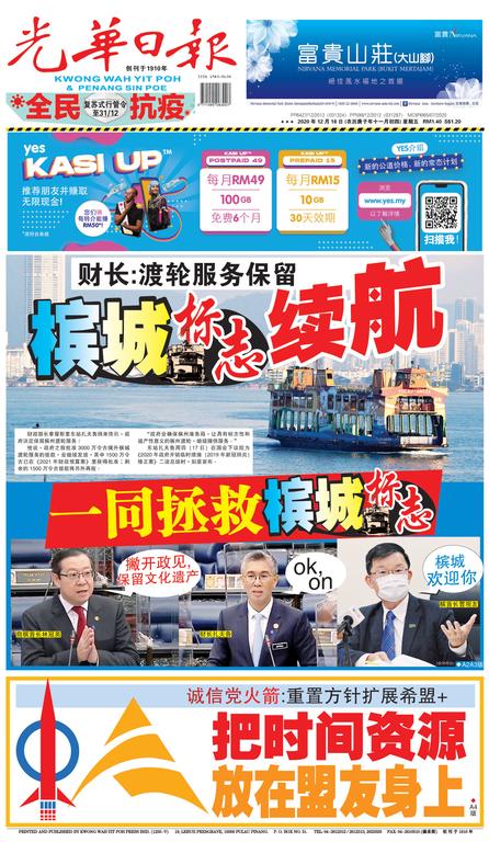 光華日報(晚报)2020年12月18日