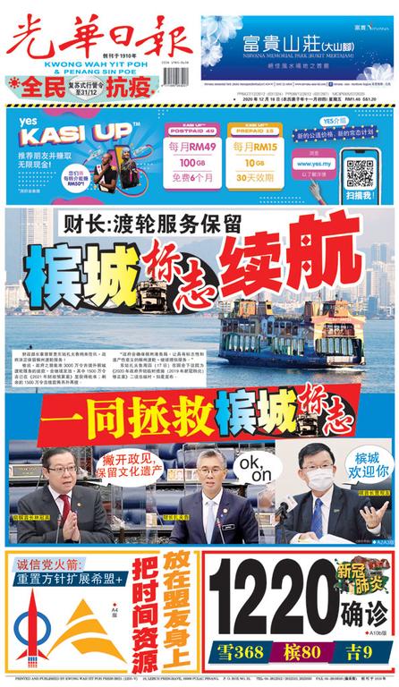 光華日報2020年12月18日