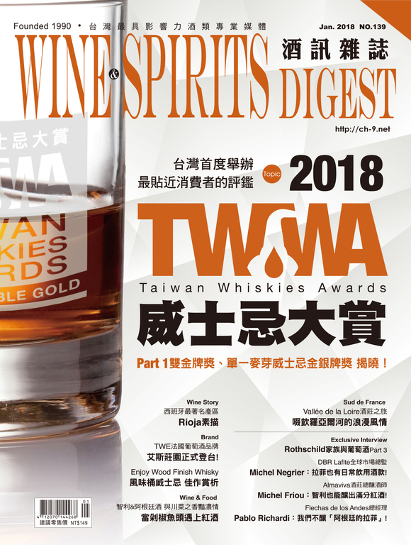 酒訊雜誌12月號/2020第174期 2021 TW.WA威士忌大賞 贏家揭曉!