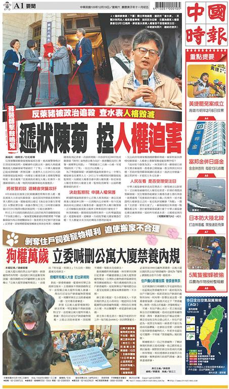 中國時報 2020年12月19日