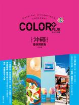 沖繩打卡通 艷遊日本6