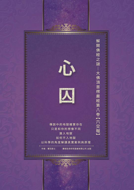 解開佛經之謎──大佛頂首楞嚴經第八卷【六交報】:心囚