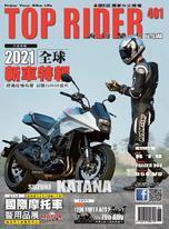 流行騎士Top Rider【401期】