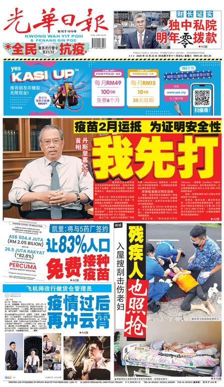 光華日報(晚报)2020年12月23日