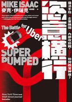 恣意橫行:違法手段×企業醜聞×內部攻防戰,Uber如何跌落神壇?