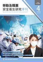 《勞動及職業安全衛生研究季刊》第28卷第4期