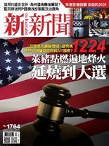 新新聞 2020/12/24 第1764期