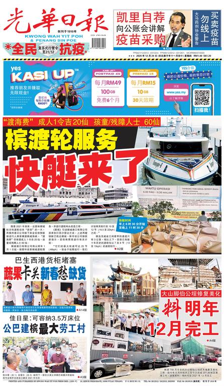 光華日報(晚报)2020年12月24日