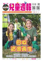 新一代兒童週報(第168期)