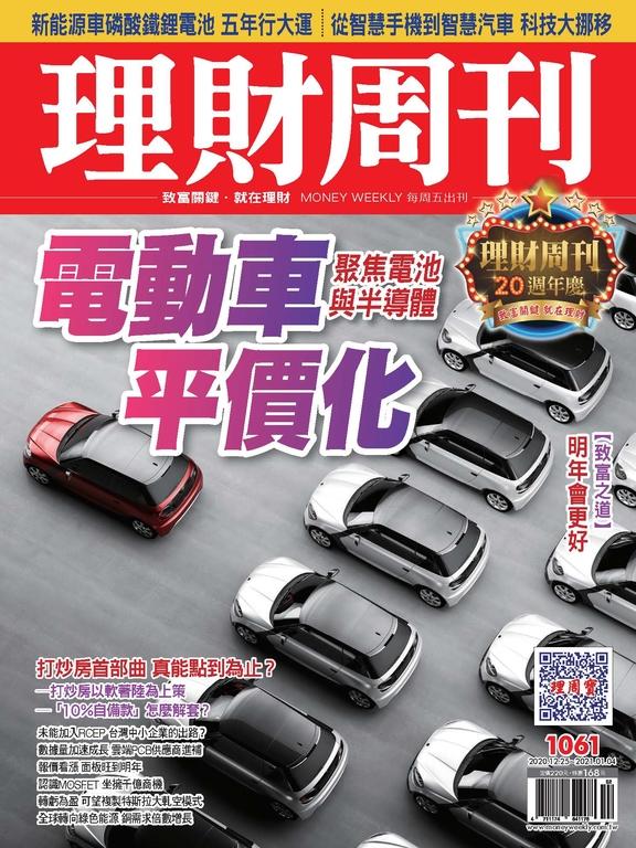 理財周刊1061期:電動車平價化