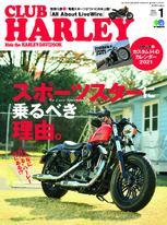 CLUB HARLEY 2021年1月號 Vol.246 【日文版】