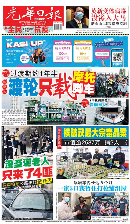 光華日報(晚报)2020年12月27日
