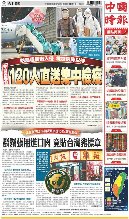 中國時報 2020年12月27日