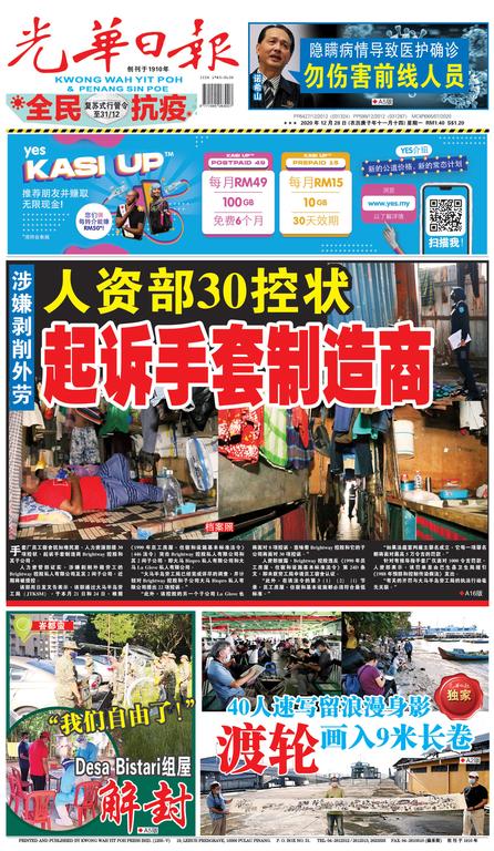 光華日報(晚报)2020年12月28日