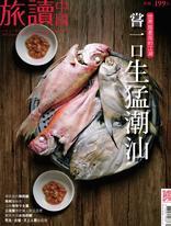 or旅讀中國 1月號/2021 第107期