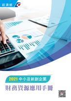 2021中小及新創企業財務資源應用手冊