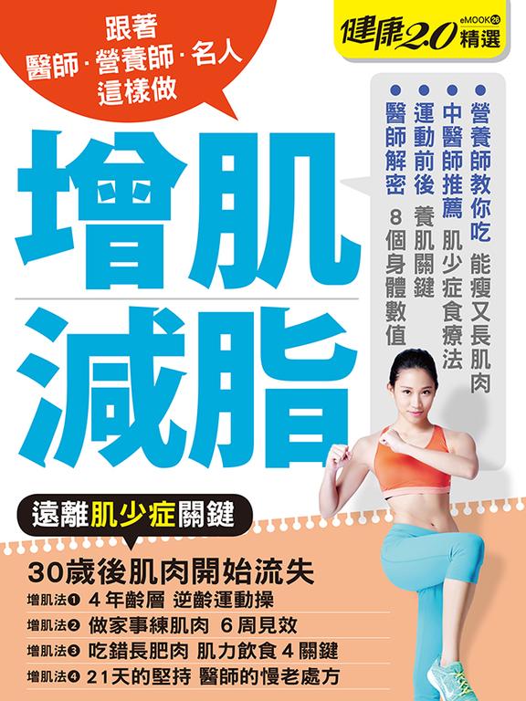 增肌減脂 健康2.0精選eMOOK 26