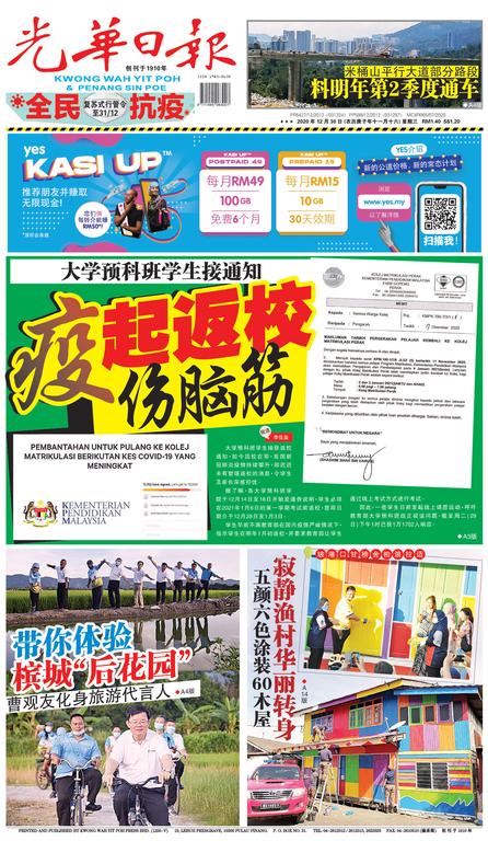光華日報(晚报)2020年12月30日
