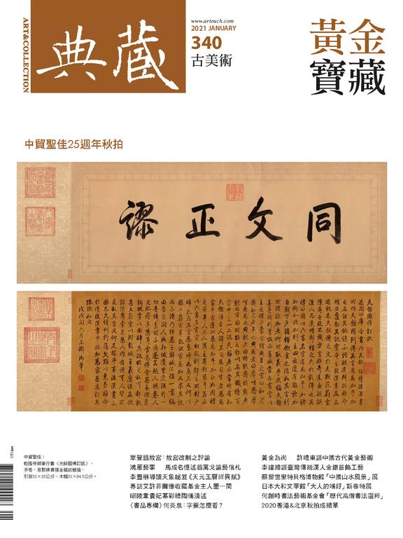 典藏古美術340期 / 2021年1月號