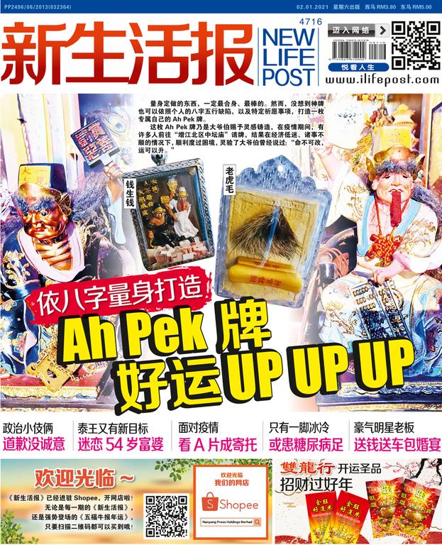新生活报 ( 4716)