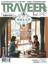 TRAVELER Luxe旅人誌 1月號/2021 第188期