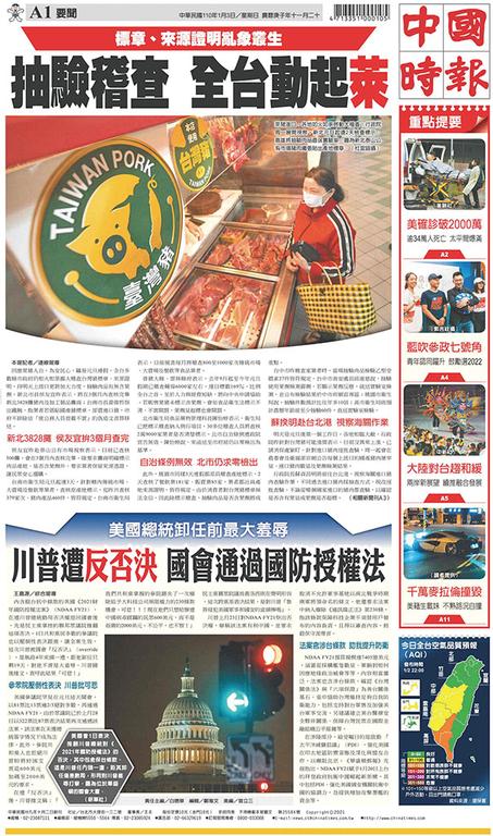 中國時報 2021年1月3日