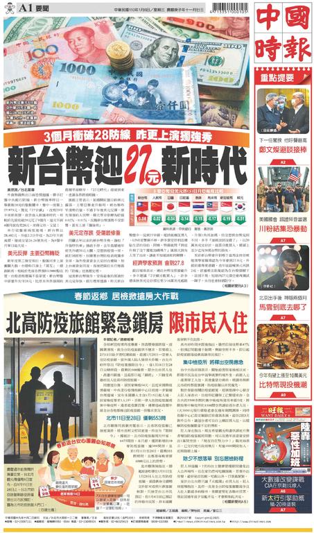 中國時報 2021年1月6日