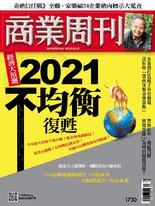 商業周刊 第1730期 2021不均衡復甦