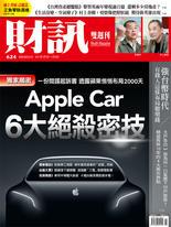 《財訊》624期-Apple Car 6大絕殺密技