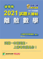 研究所2021試題大補帖【離散數學】(107~109年試題)