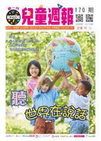 新一代兒童週報(第170期)