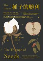 種子的勝利(暢銷改版):穀類、堅果、果仁、豆類、核籽