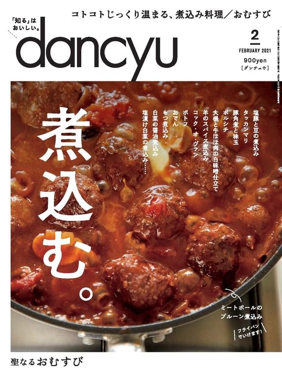 dancyu 2021年2月號 【日文版】