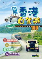 香港自駕遊