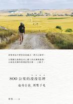 800公里的漫漫思辨:追尋自我‧朝聖手札